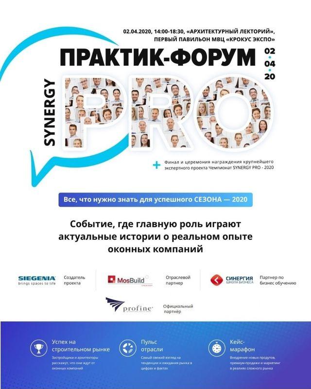 content_Komu-tochno-nelzya-propustit-praktik-forum_—5-vesomyh-prichin-priehat-na-MOSBUILD-2-aprelya-0