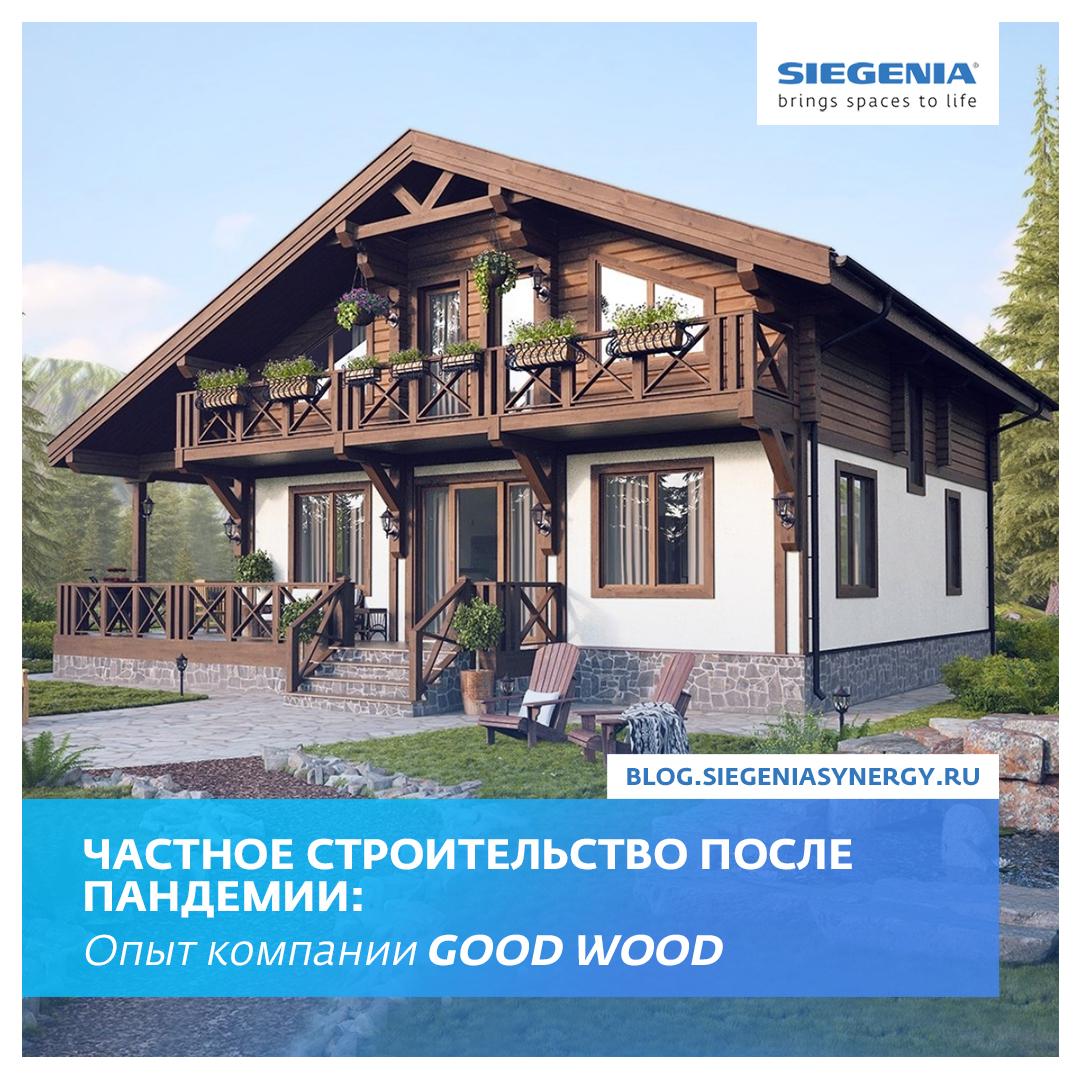 stroitelstvo-posle-pandemii-good-wood