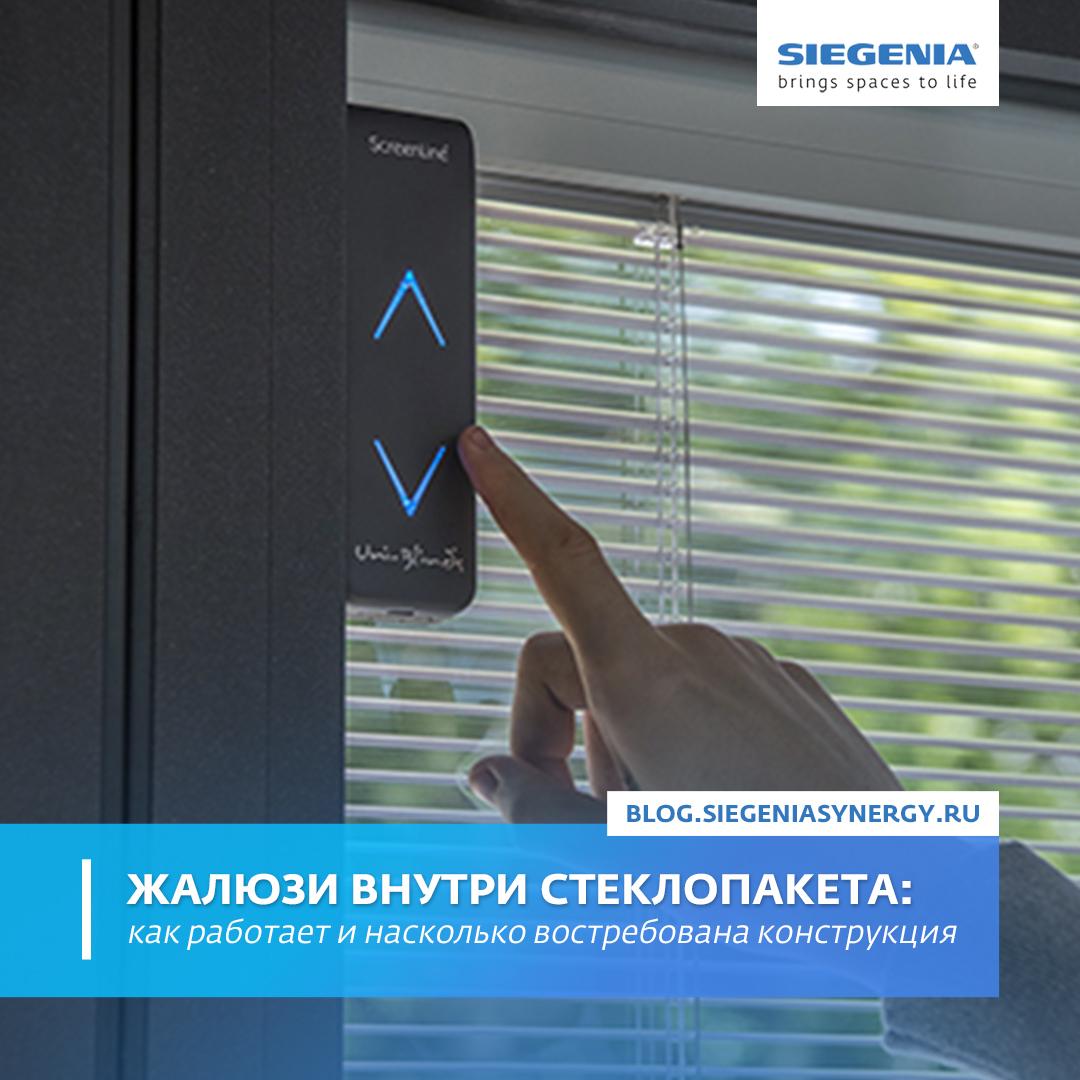 okna-s-zhaluzi