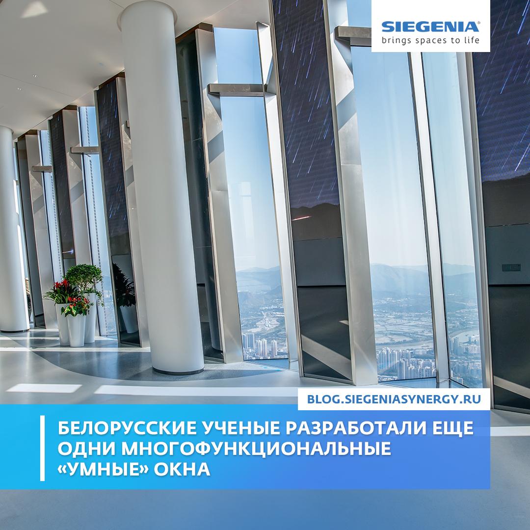 belorusskie-uchenie-razrabotali-esche-odni-umnie-okna