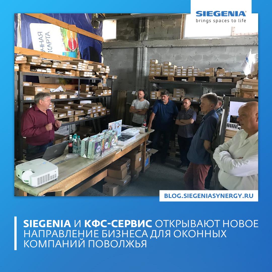 siegenia-i-kfs-servis-otkryvayut-novoe-napravlenie-biznesa-dlya-okonnyh-kompanij