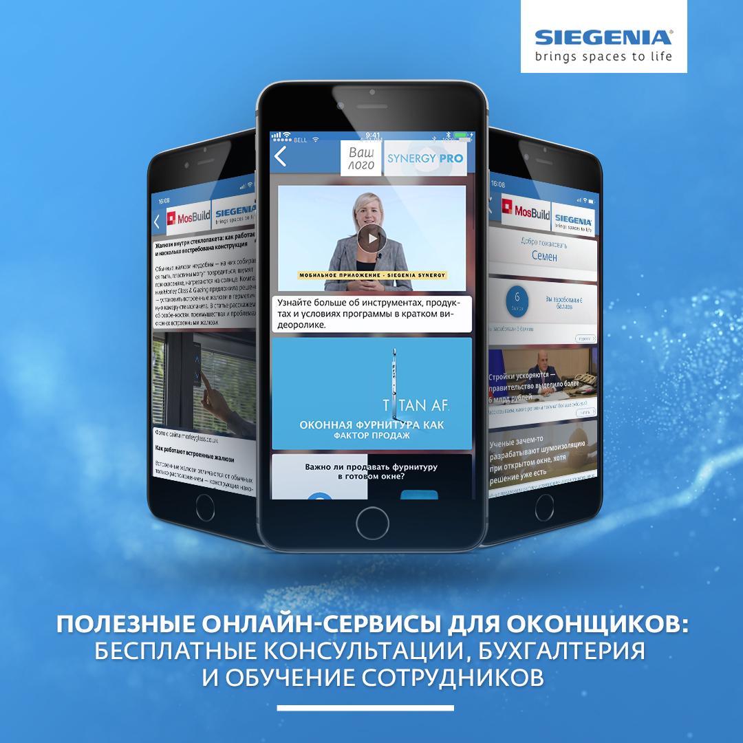 besplatnye-konsultacii-buhgalteriya-i-obuchenie-sotrudnikov-poleznye-onlajn-servisy-dlya-okonshchikov