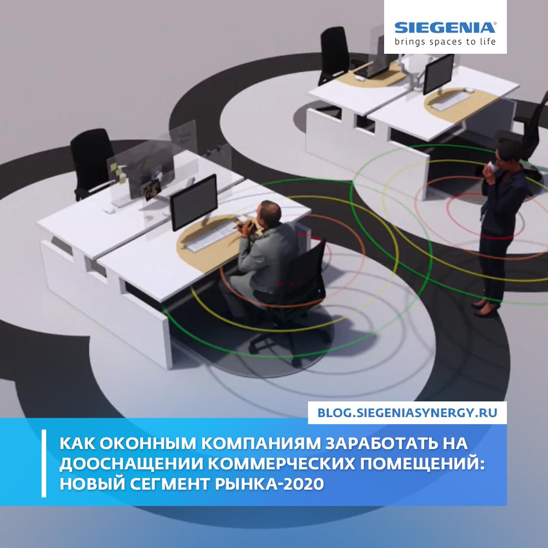 kak-okonnym-kompaniyam-zarabotat-na-doosnashchenii-kommercheskih-pomeshchenij-novyj-segment-rynka-2020