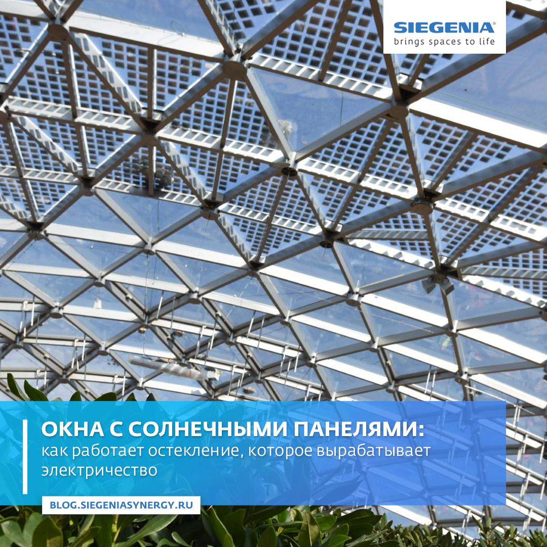okna-s-solnechnymi-panelyami-kak-rabotaet-osteklenie-kotoroe-vyrabatyvaet-ehlektrichestvo