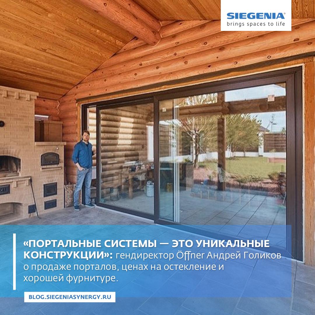 portalnye-sistemy-ehto-unikalnye-konstrukcii-gendirektor-offner-andrej-golikov-o-prodazhe-portalov-cenah-na-osteklenie-i-horoshej-furniture