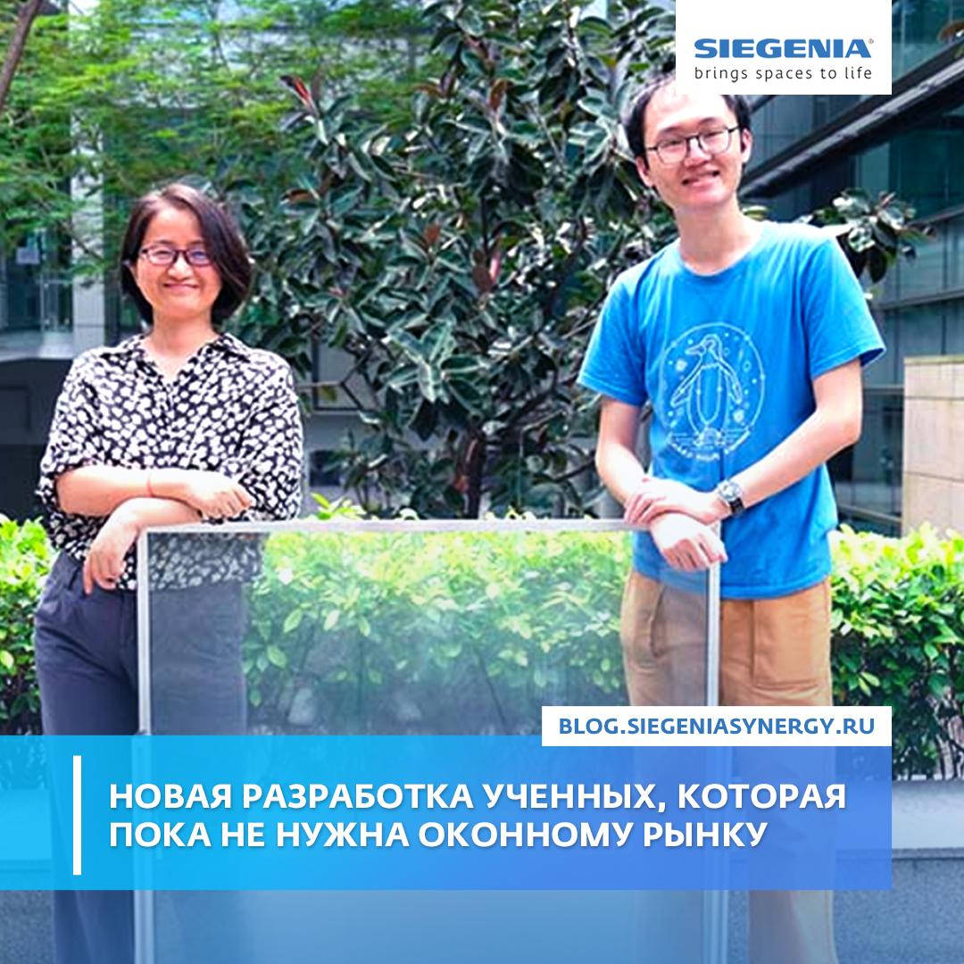 novaya-razrabotka-uchenyh-kotoraya-poka-ne-nuzhna-okonnomu-rynku