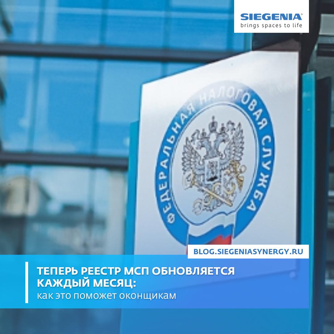 teper-reestr-msp-obnovlyaetsya-kazhdyj-mesyac-kak-ehto-pomozhet-okonshchikam