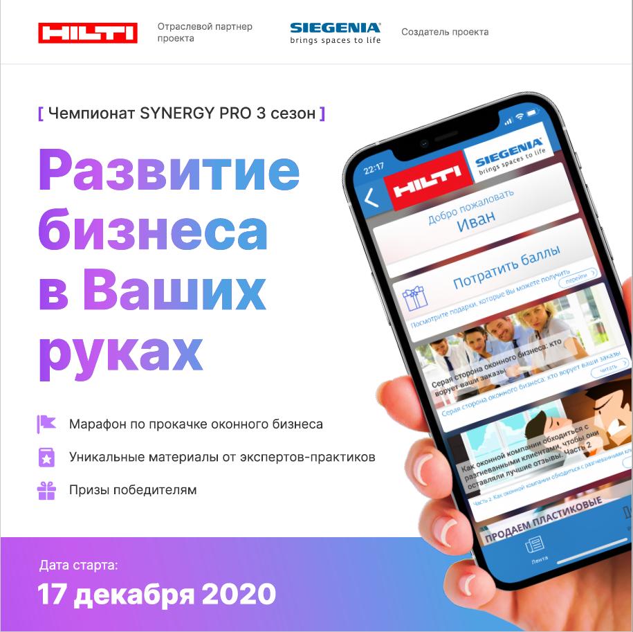 Чемпионат SIEGENIA HILTI 3 сезон