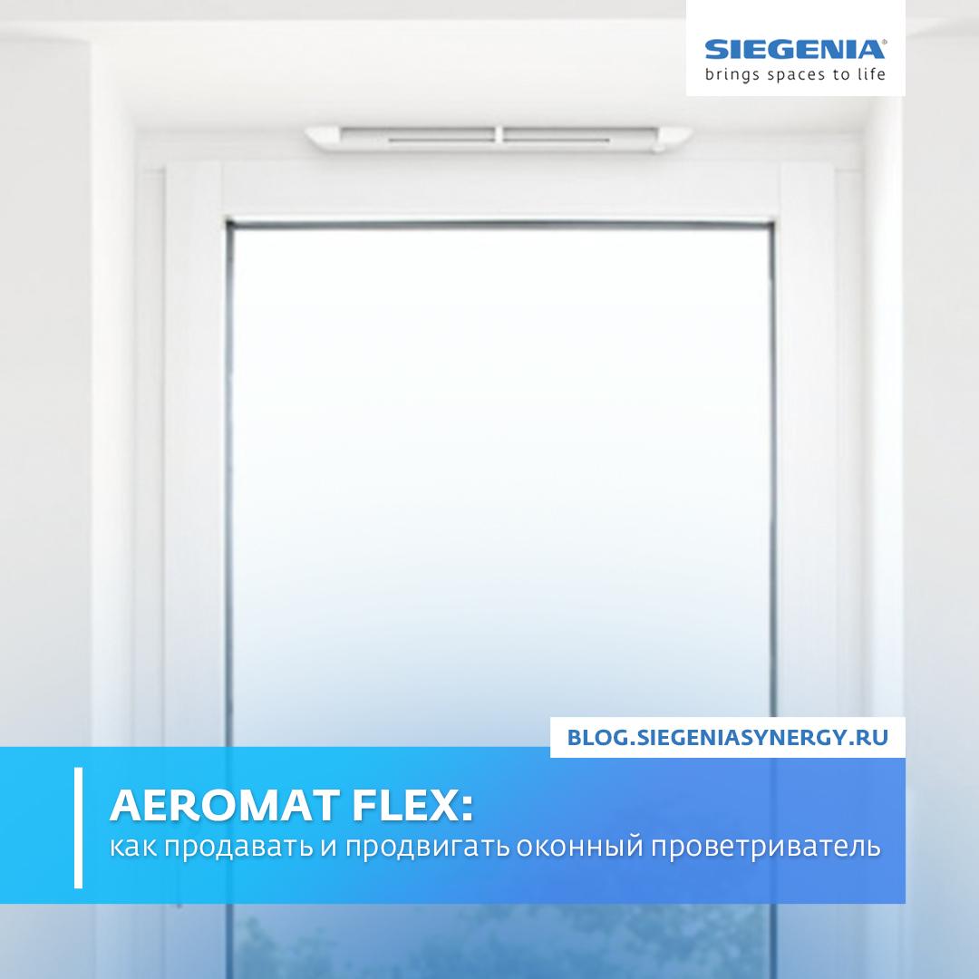 Как продавать оконный проветриватель AEROMAT flex