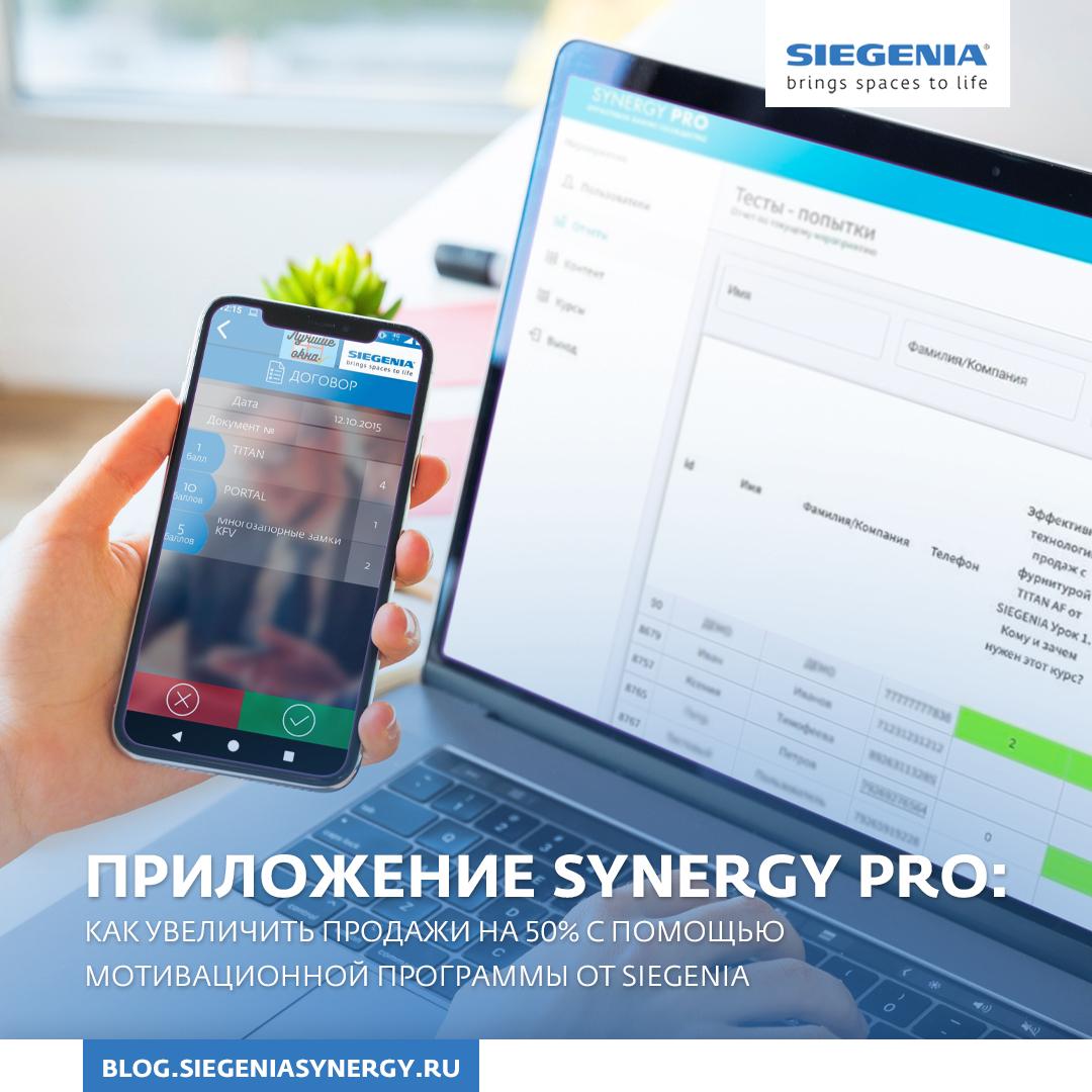 prilozhenie-synergy-pro-kak-uvelichit-prodazhi-na-50-s-pomoshchyu-motivacionnoj-programmy-ot-siegenia