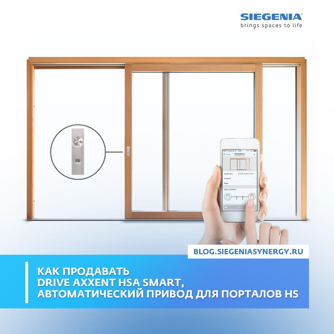 kak-prodavat-drive-axxent-hsa-smart-avtomaticheskij-privod-dlya-portalov-hs