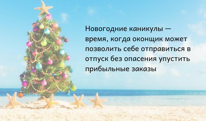 Пост о новогодних каникулах менеджера оконной компании