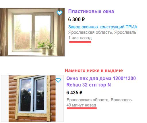 Примеры объявлений о продаже окон на авито