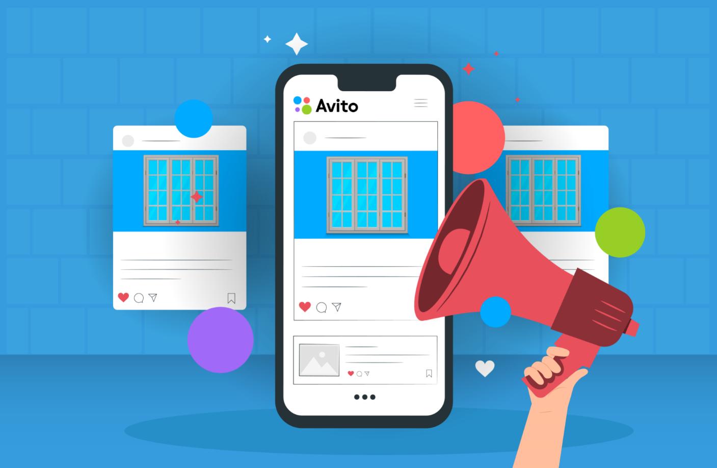 Смартфон с приложением Авито