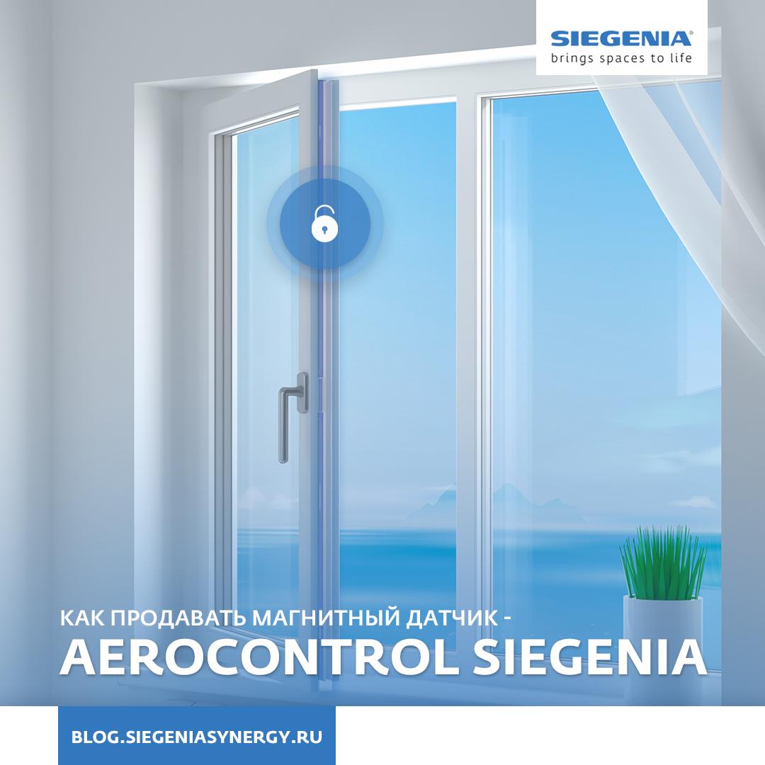 kak-prodavat-magnitnyj-datchik-aerocontrol-siegenia