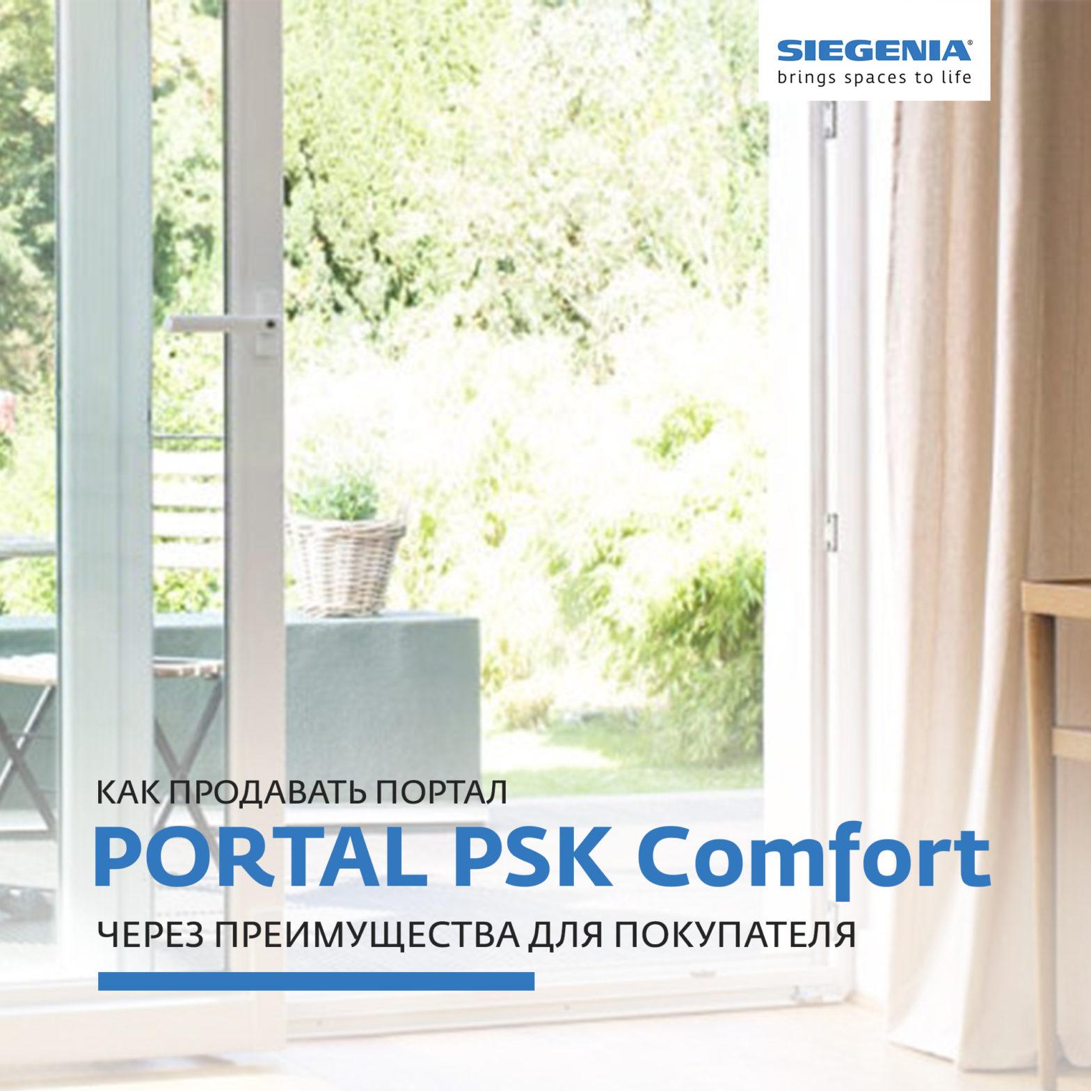 Как продавать порталы PSK Comfort