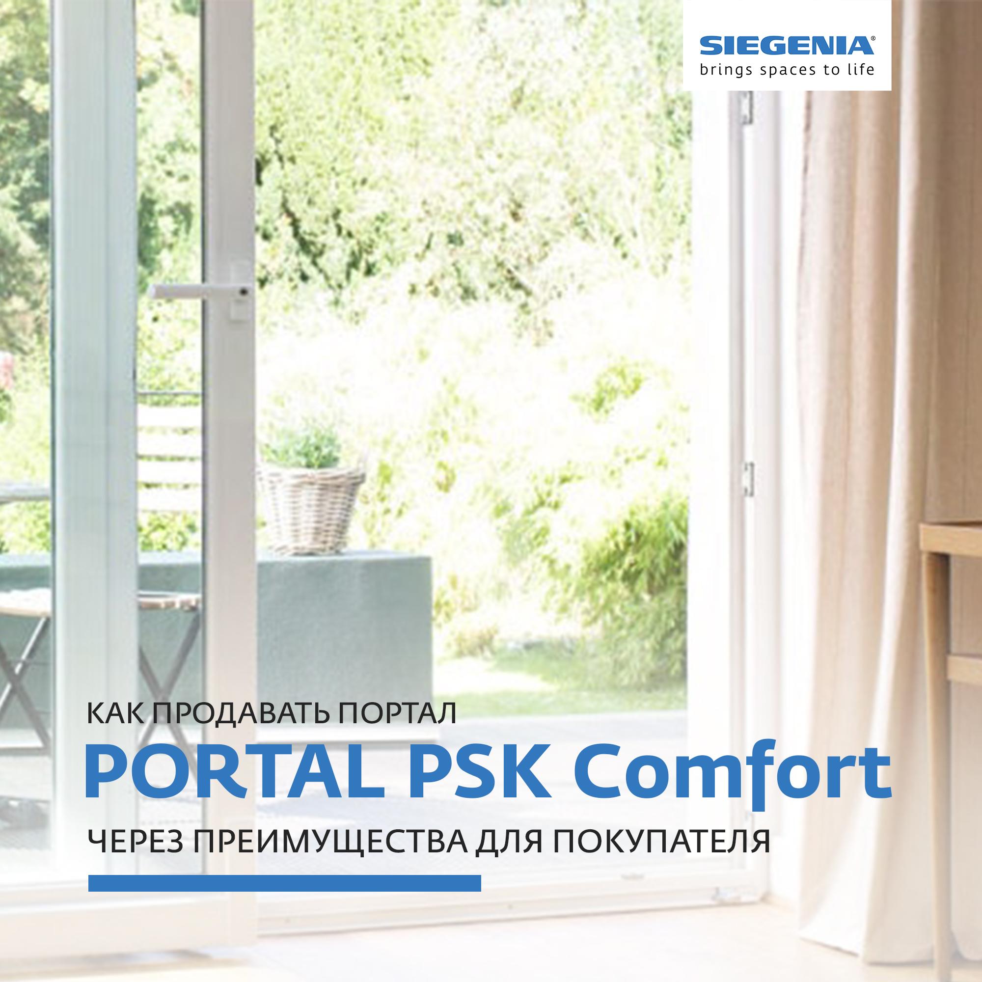 Как продавать порталы SIEGENIA PSK Comfort