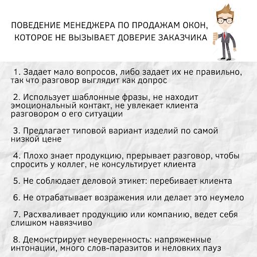 Список признаков неправильного поведения менеджера по продажам