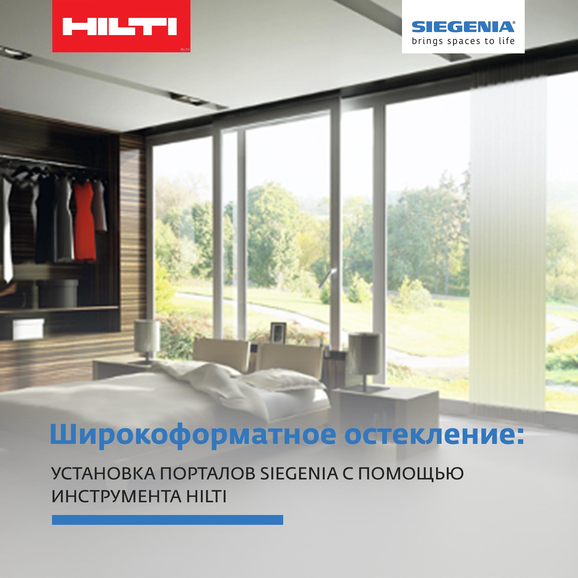 shirokoformatnoe-osteklenie-ustanovka-portalov-siegenia-c-pomoshchyu-instrumenta-hilti