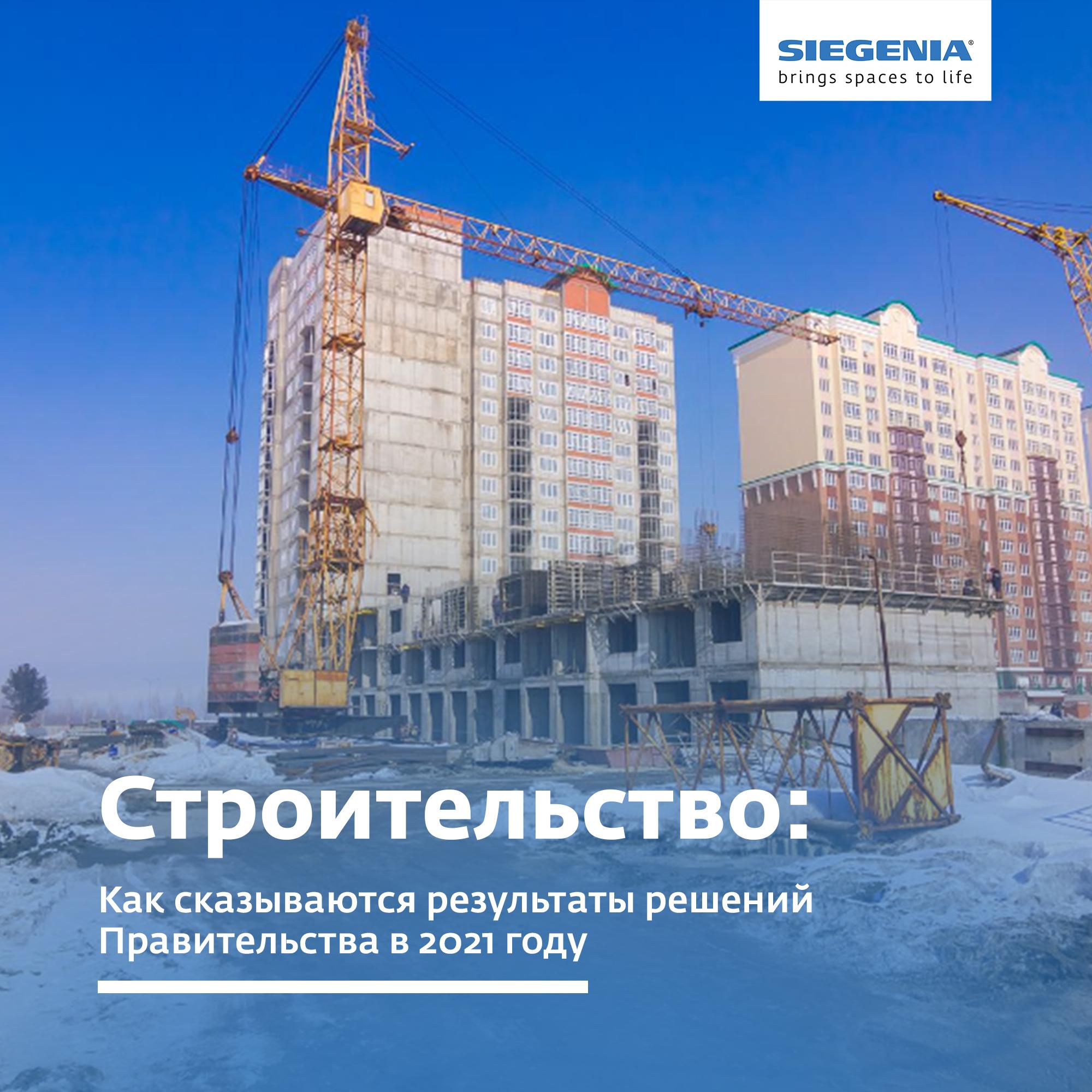 stroitelstvo-kak-skazyvayutsya-rezultaty-reshenij-pravitelstva-v-2021-godu