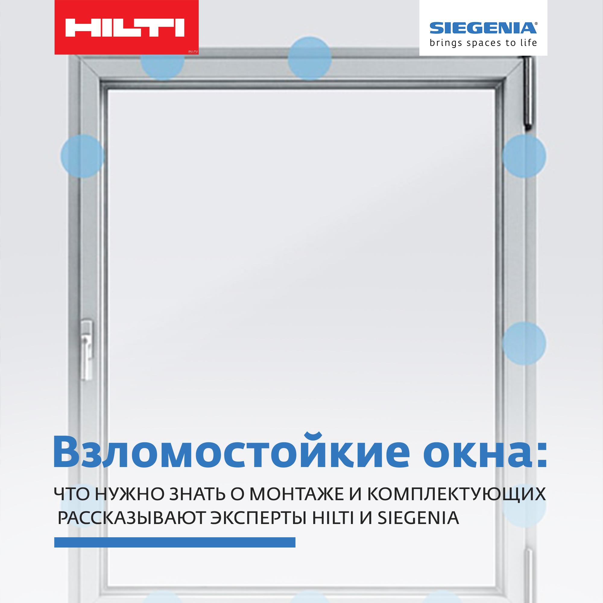 vzlomostojkie-okna-chto-nuzhno-znat-o-montazhe-i-komplektuyushchih-rasskazyvayut-ehksperty-hilti-i-siegenia