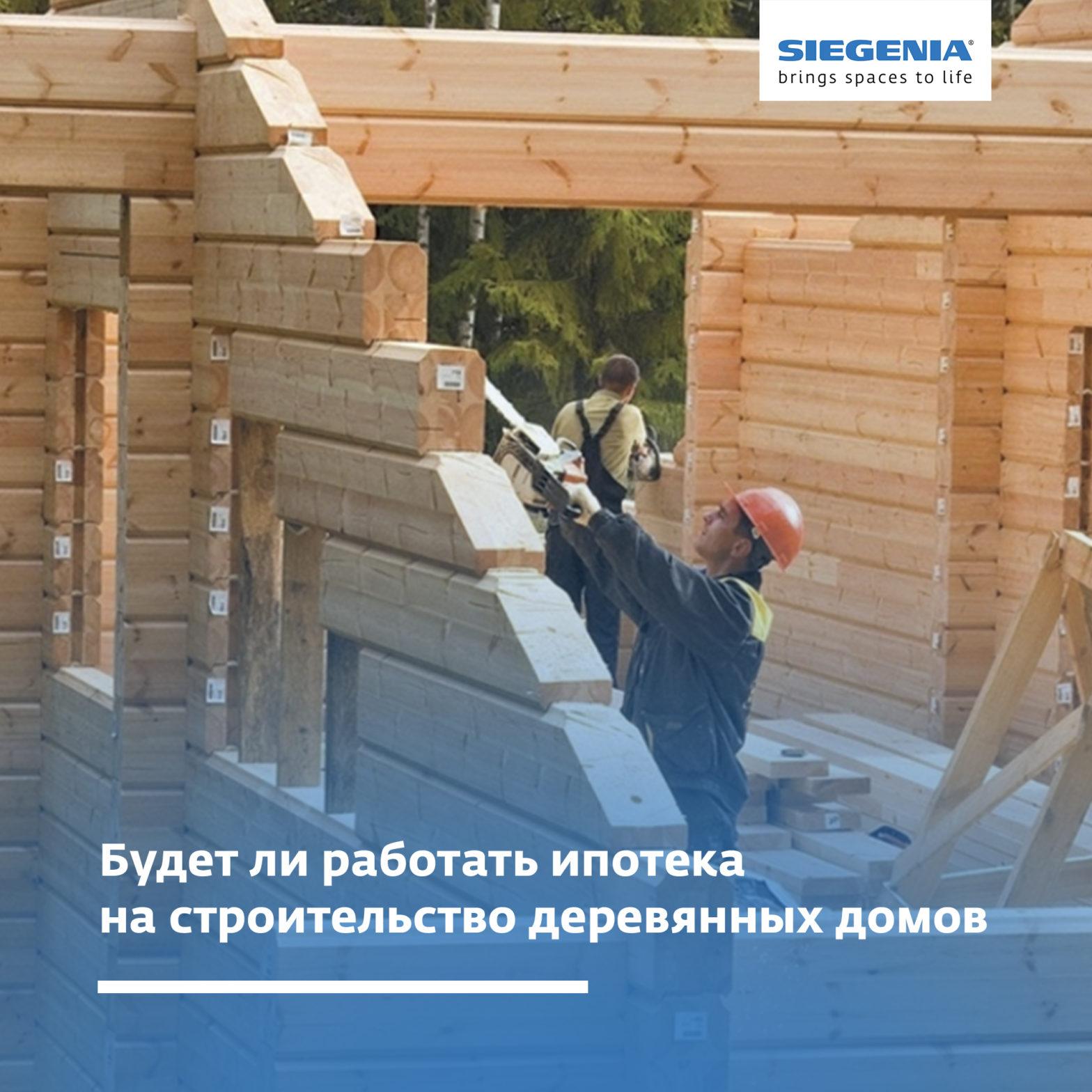Ипотека на строительство деревянных домов