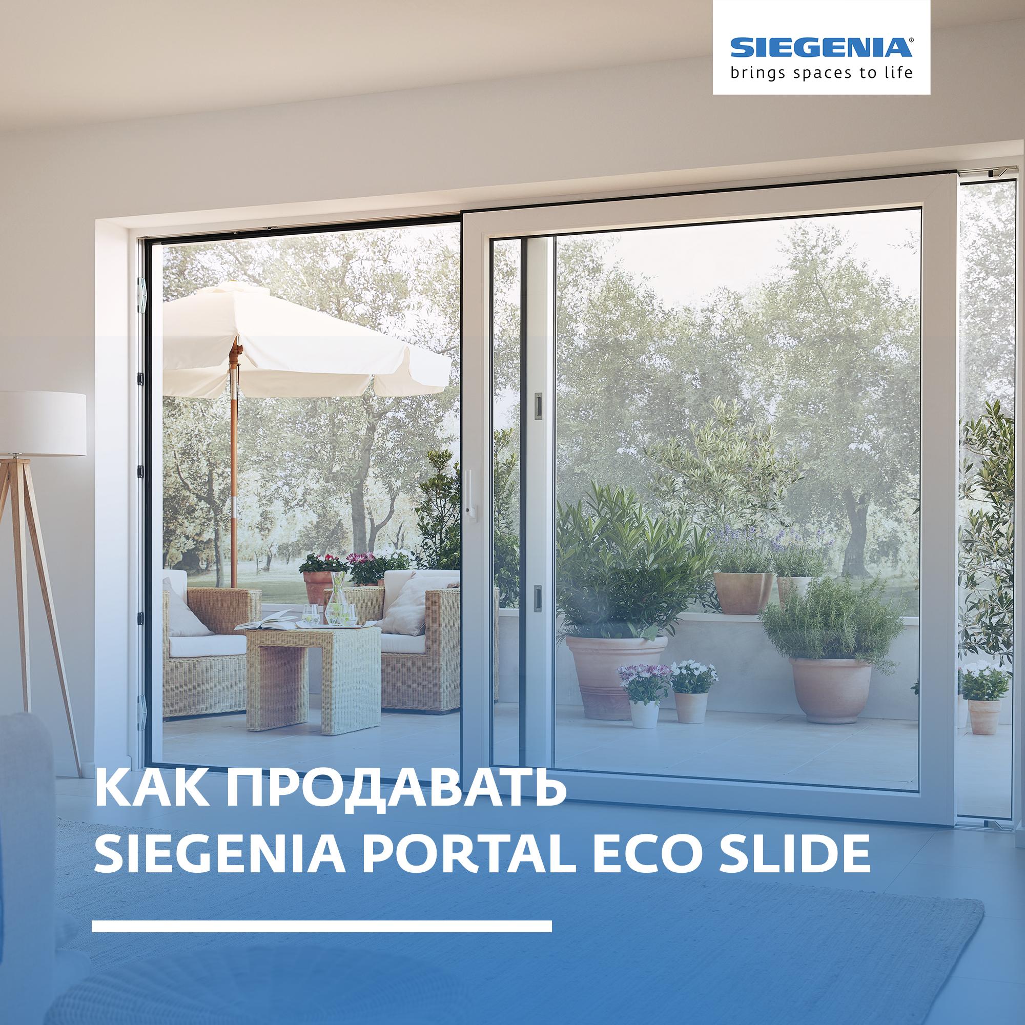 kak-prodavat-SIEGENIA-PORTAL-ECO-SLIDE