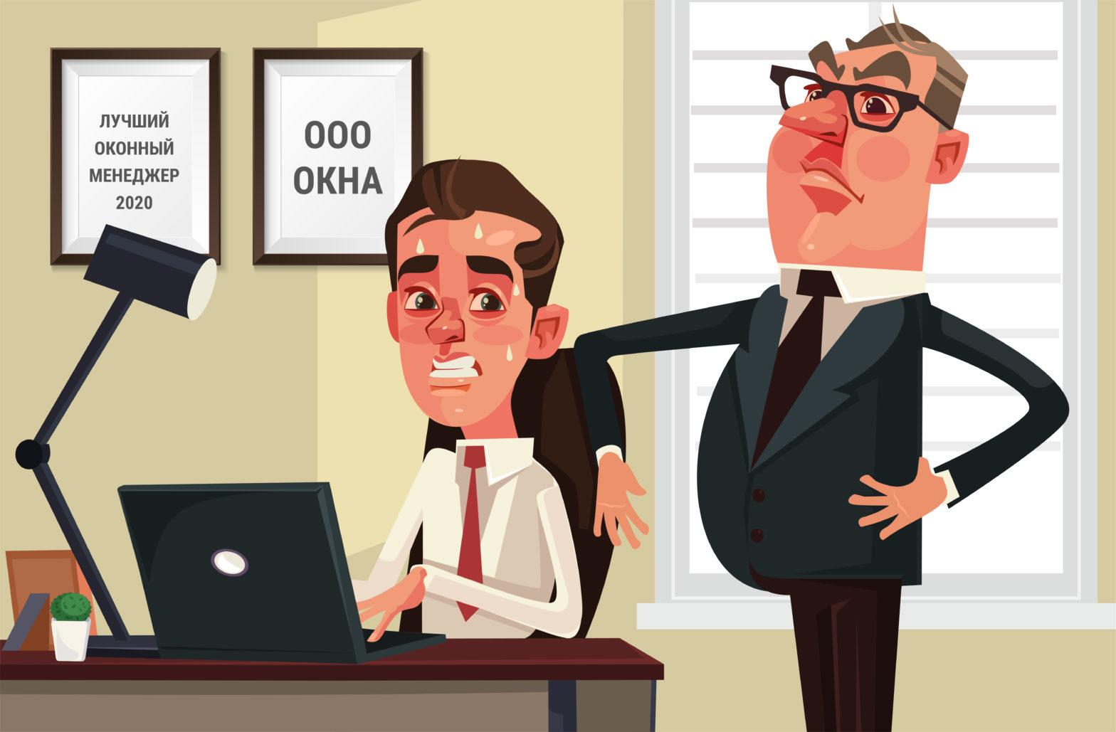 Менеджер под контролем начальника
