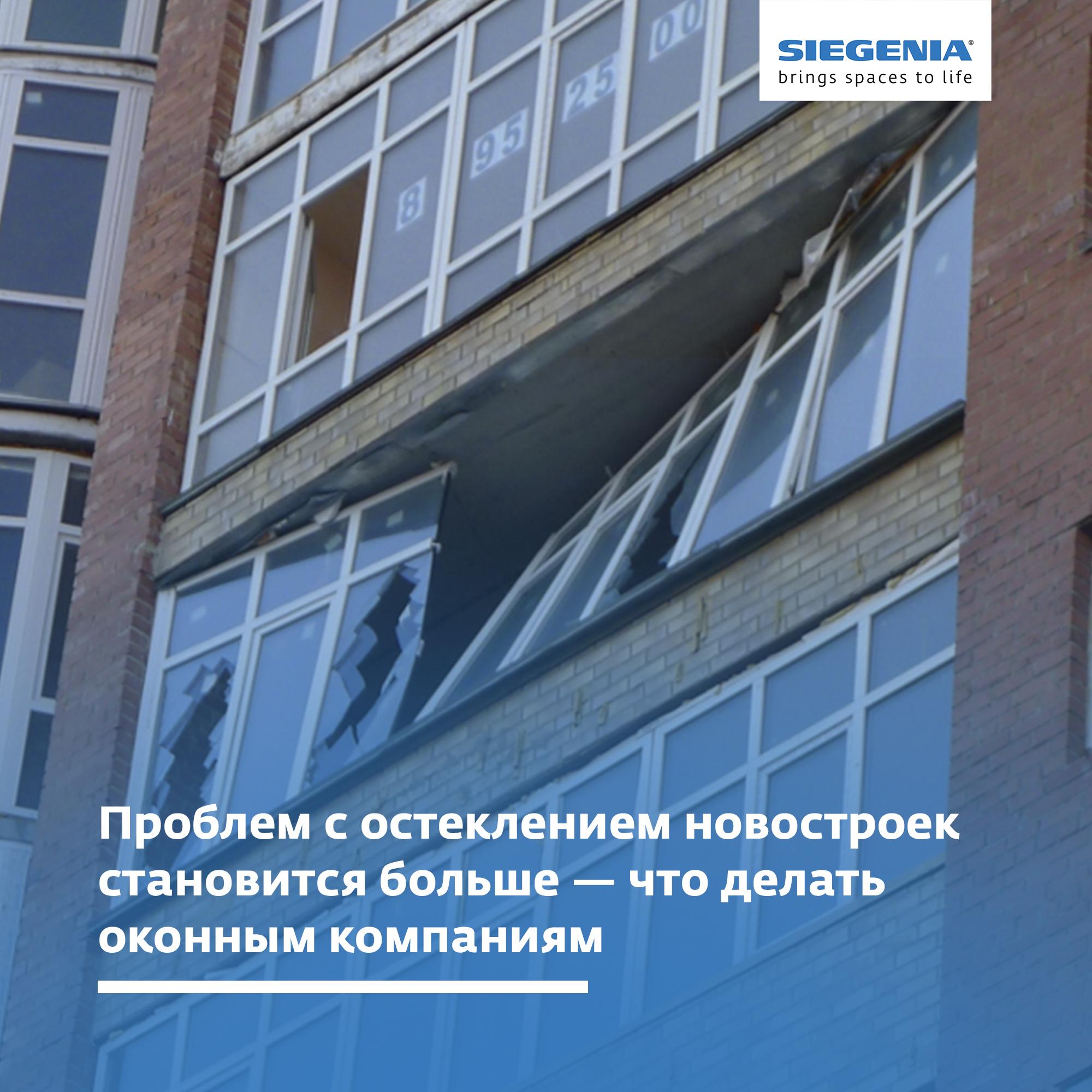 problem-s-ostekleniem-novostroek-stanovitsya-bolshe-chto-delat-okonnym-kompaniyam
