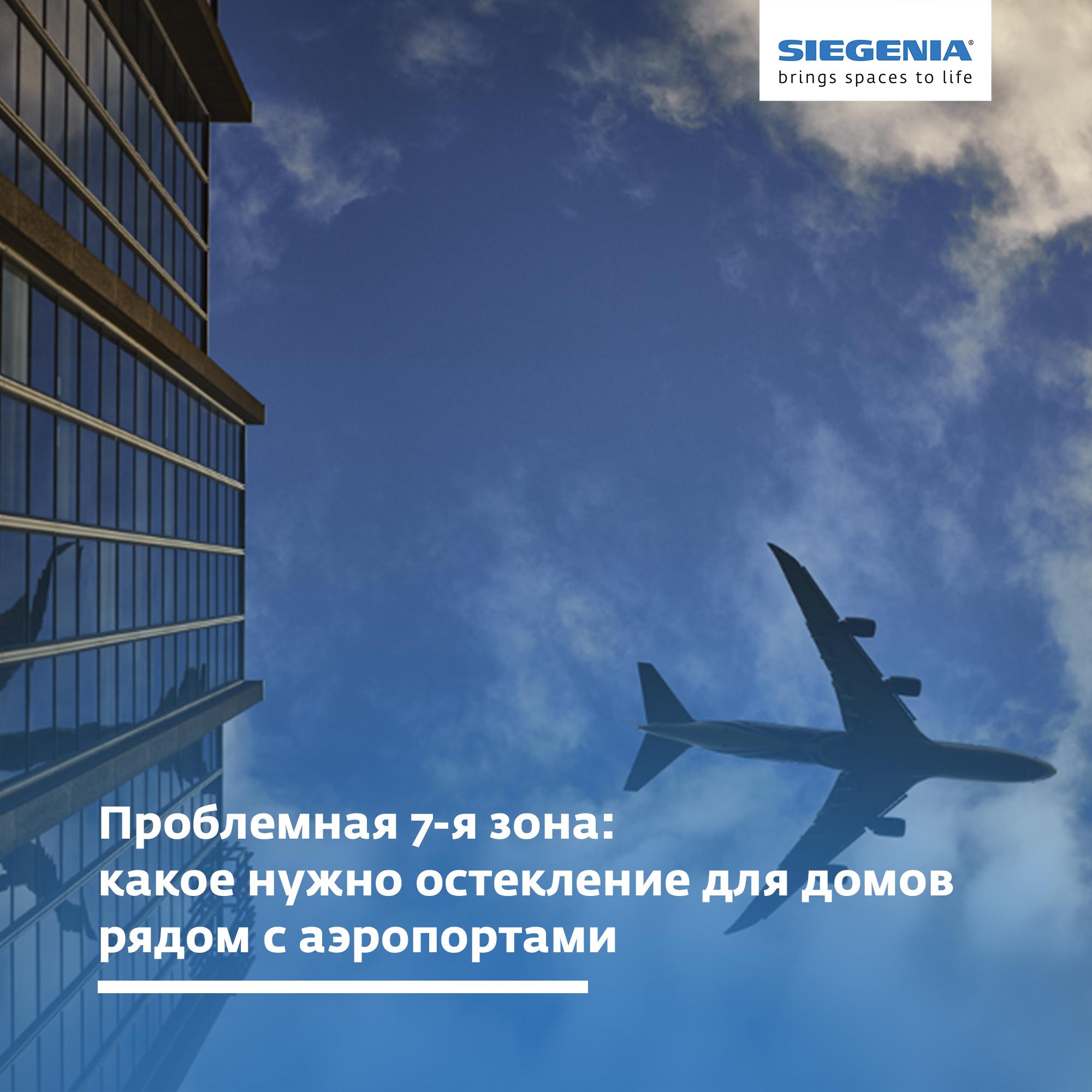 problemnaya-7-ya-zona-kakoe-nuzhno-osteklenie-dlya-domov-ryadom-s-aehroportami