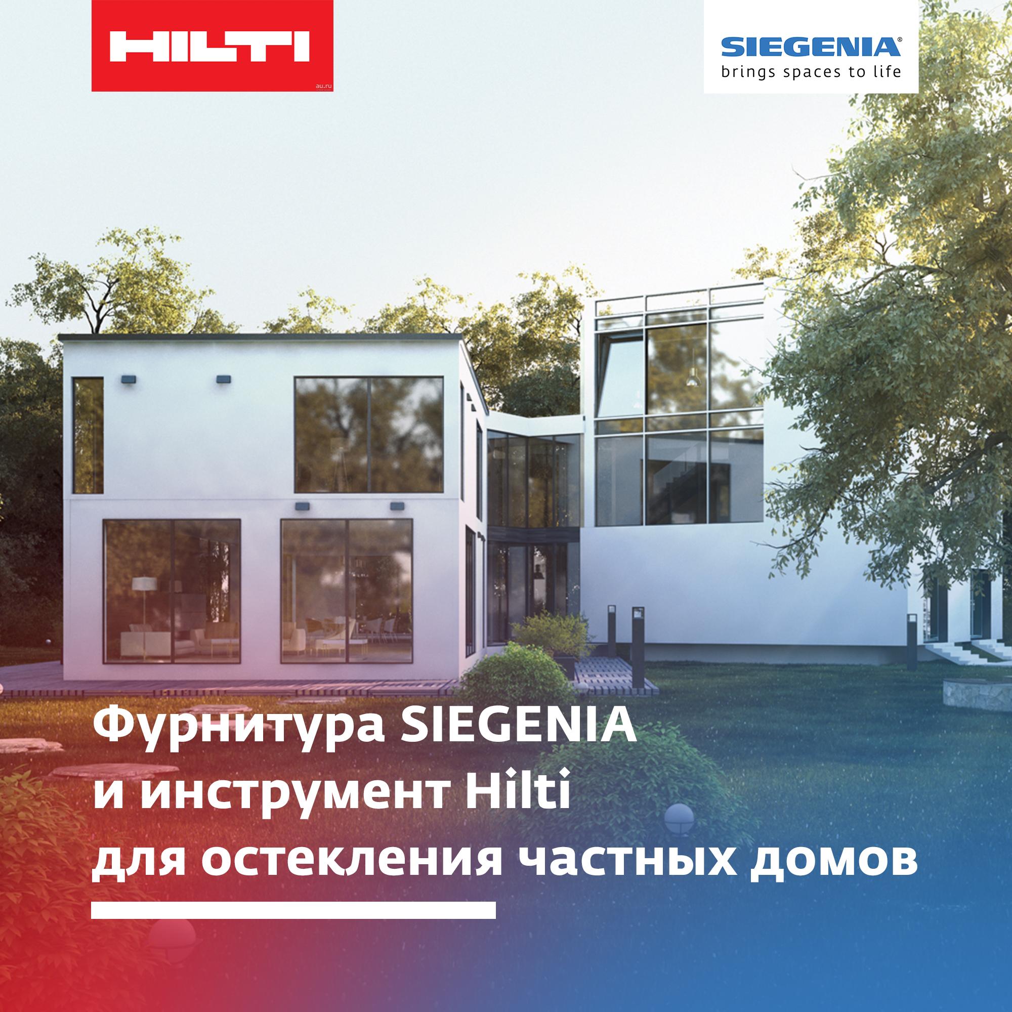 furnitura-siegenia-i-instrument-hilti-dlya-ostekleniya-zagorodnyh-domov