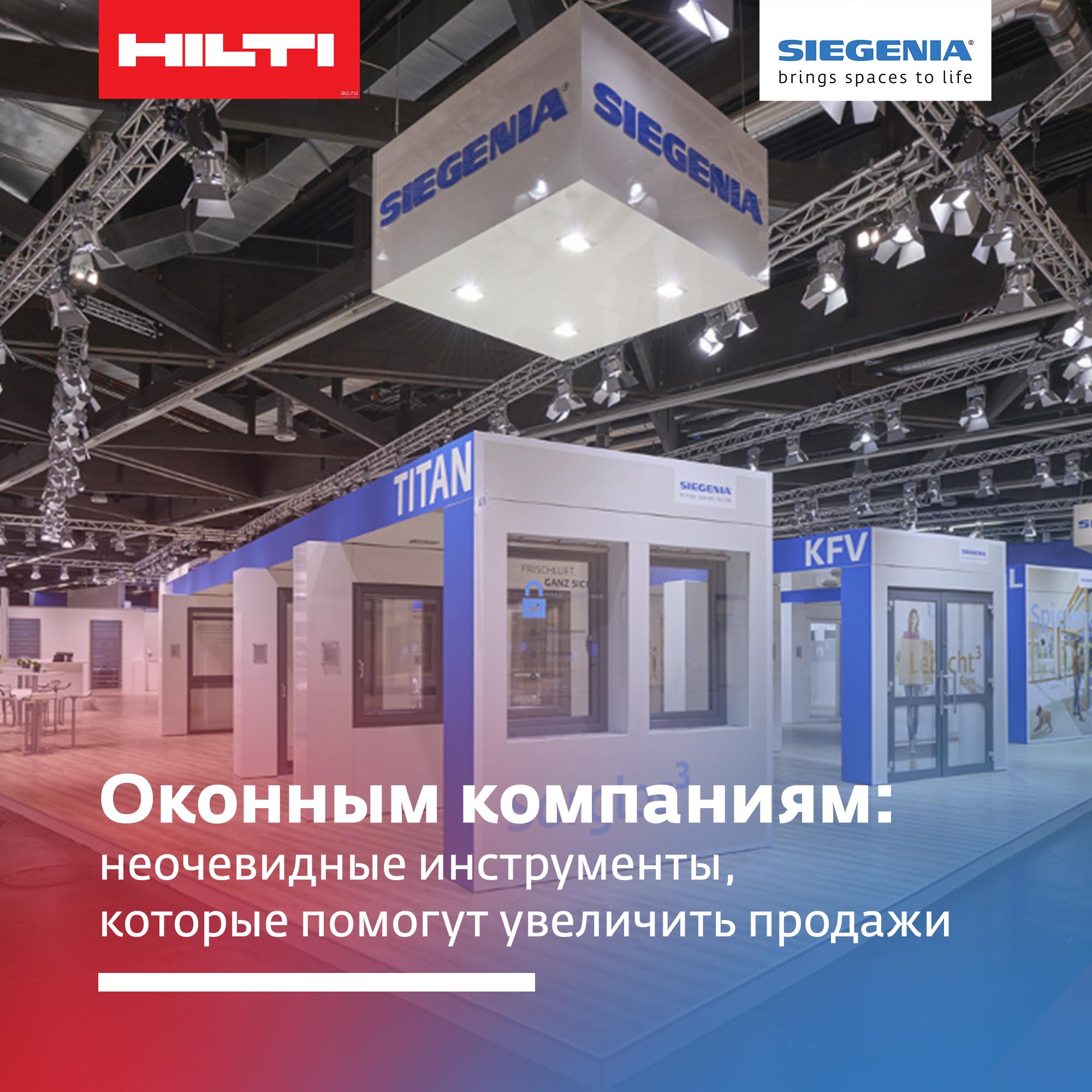 okonnym-kompaniyam-neochevidnye-instrumenty-kotorye-pomogut-uvelichit-prodazhi