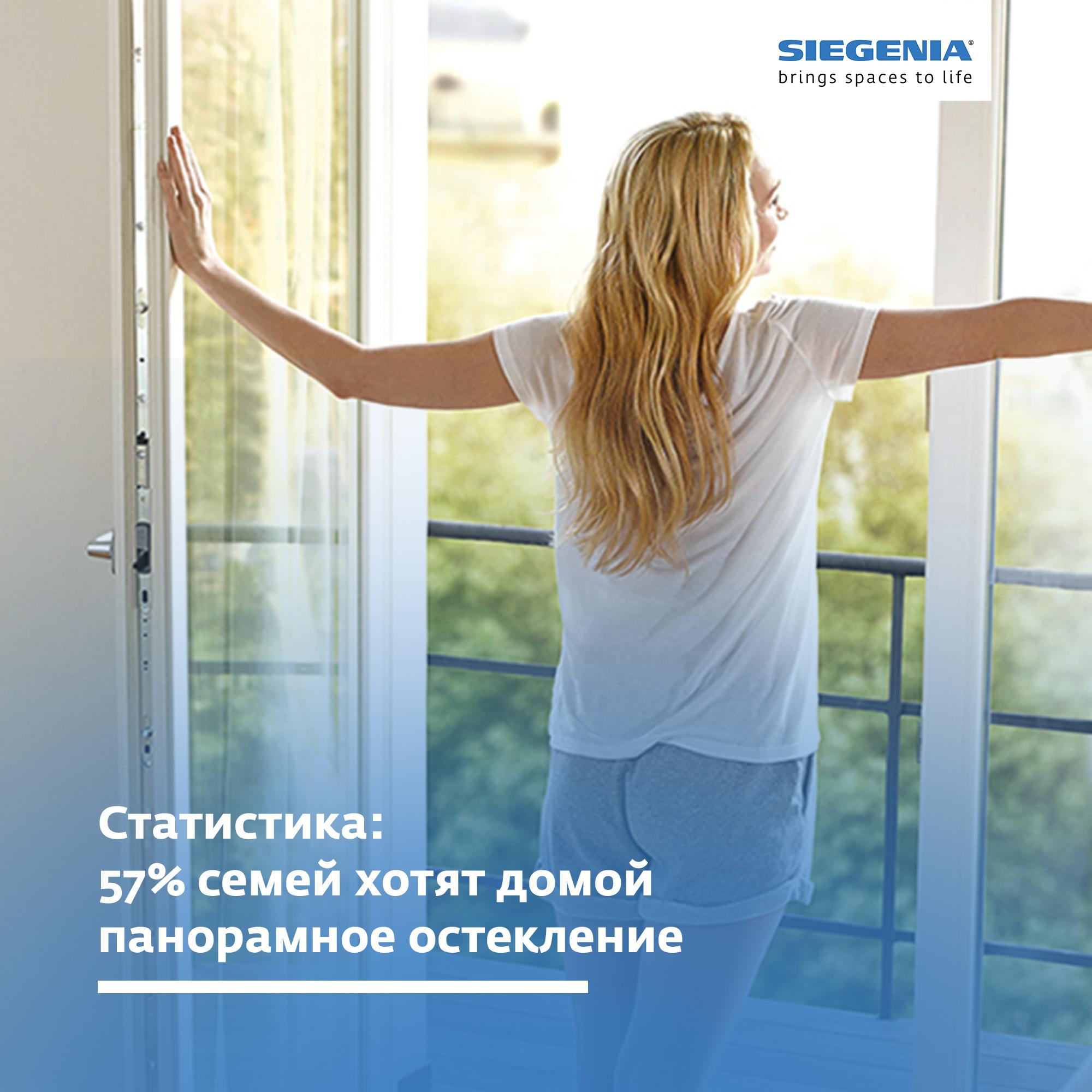 statistika-57-semej-hotyat-domoj-panoramnoe-osteklenie