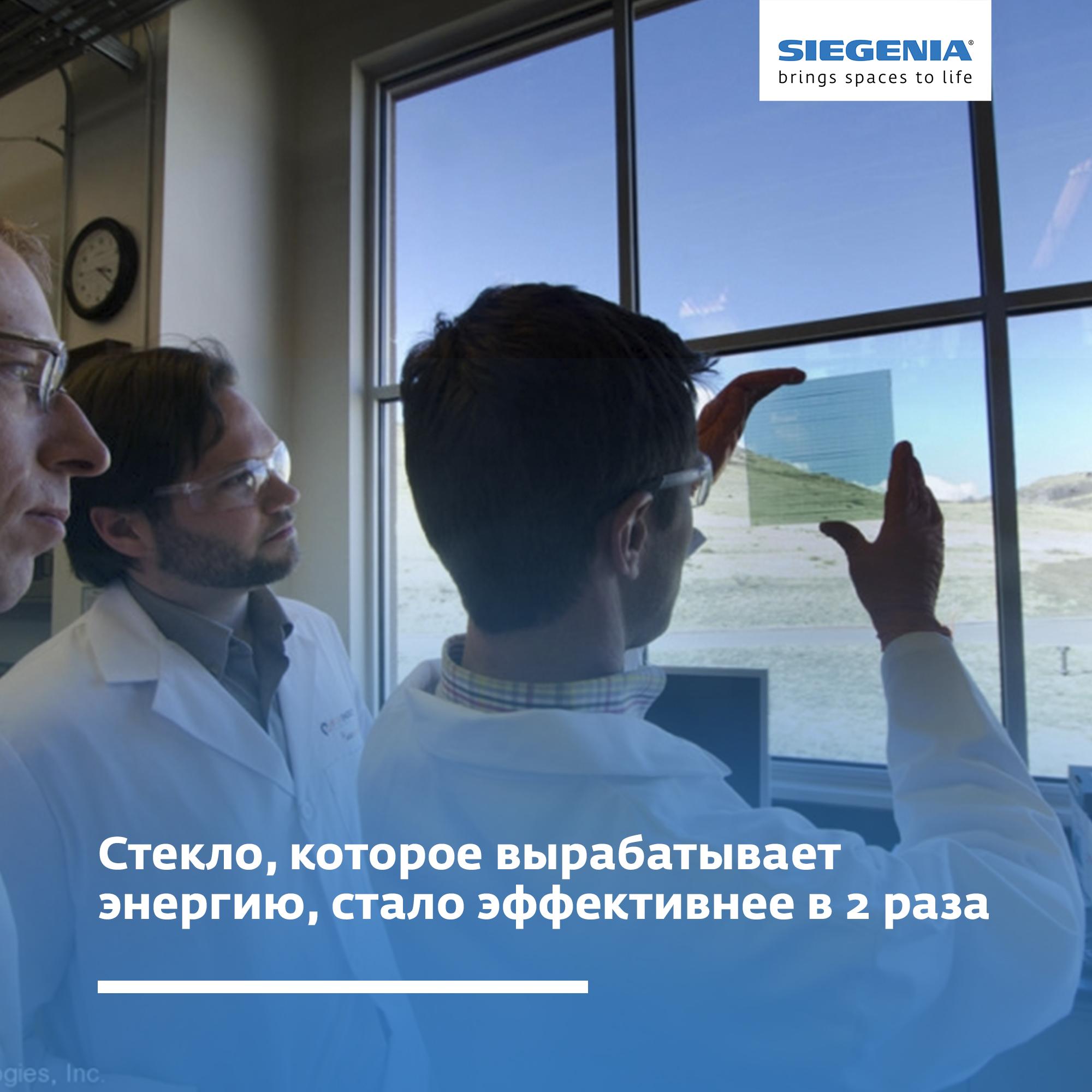 steklo-kotoroe-vyrabatyvaet-ehnergiyu-stalo-ehffektivnee-v-2-raza