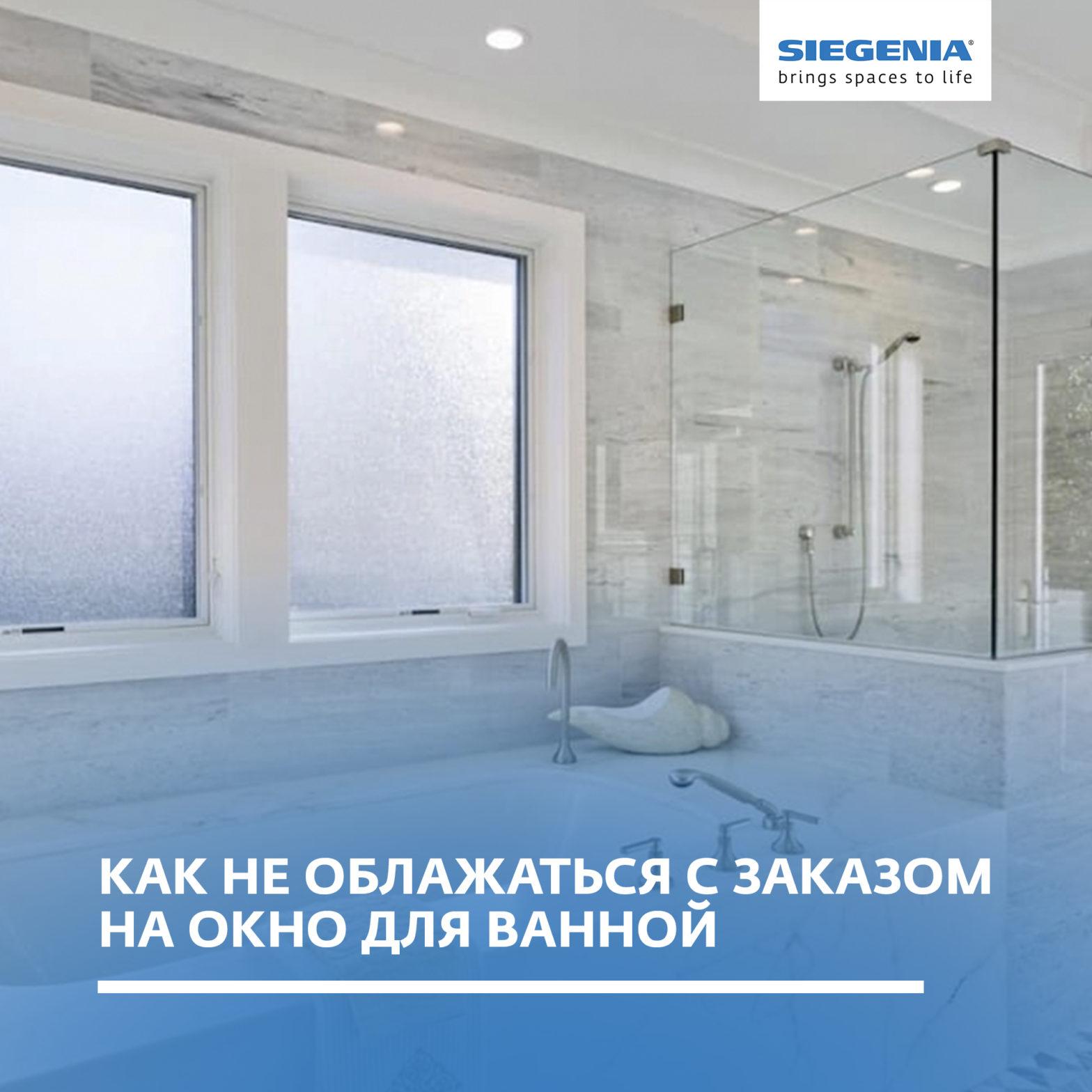 Остекление ванной красивыми сдвижными окнами