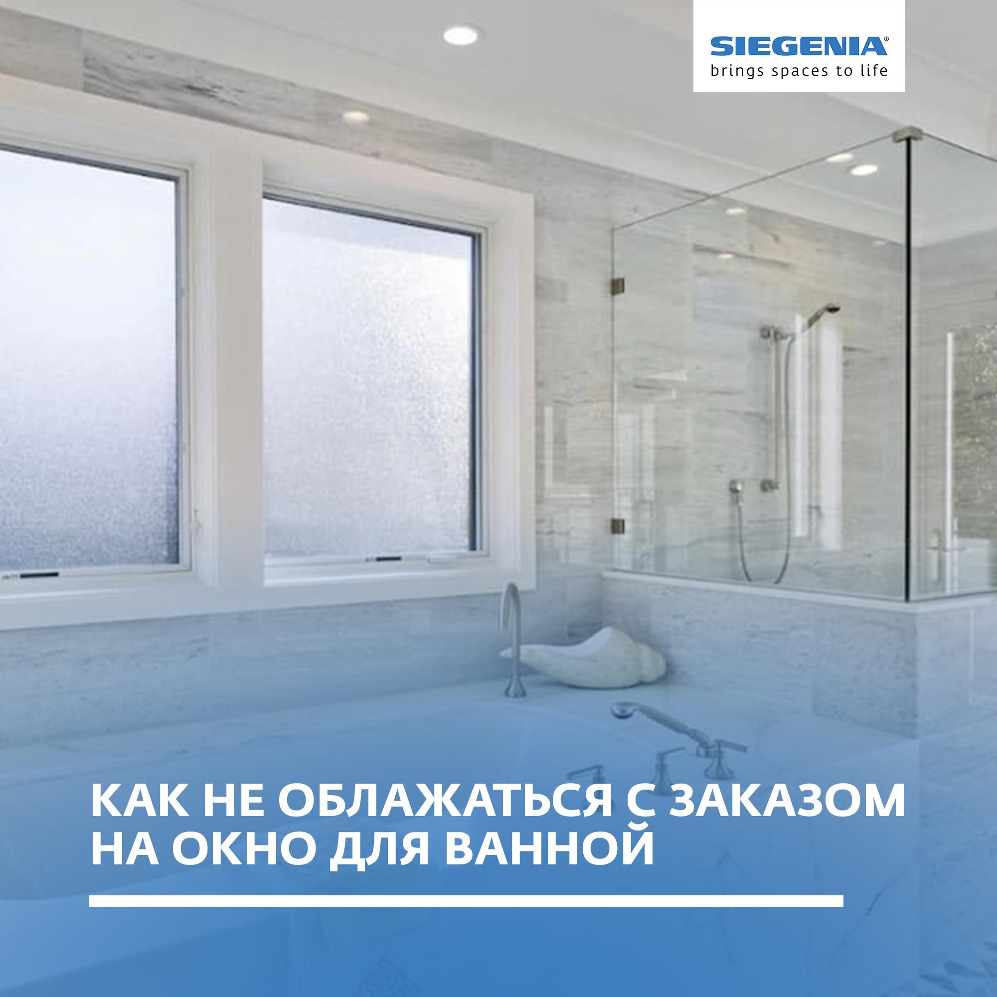 kak-ne-oblazhatsya-s-zakazom-na-okno-dlya-vannoj
