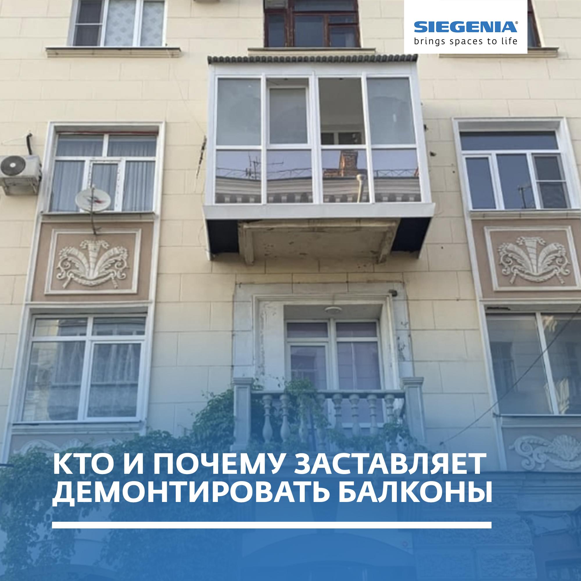 nezakonnoe-osteklenie-balkonov-chto-delat-chtoby-sohranit-balkon-v-2021-godu