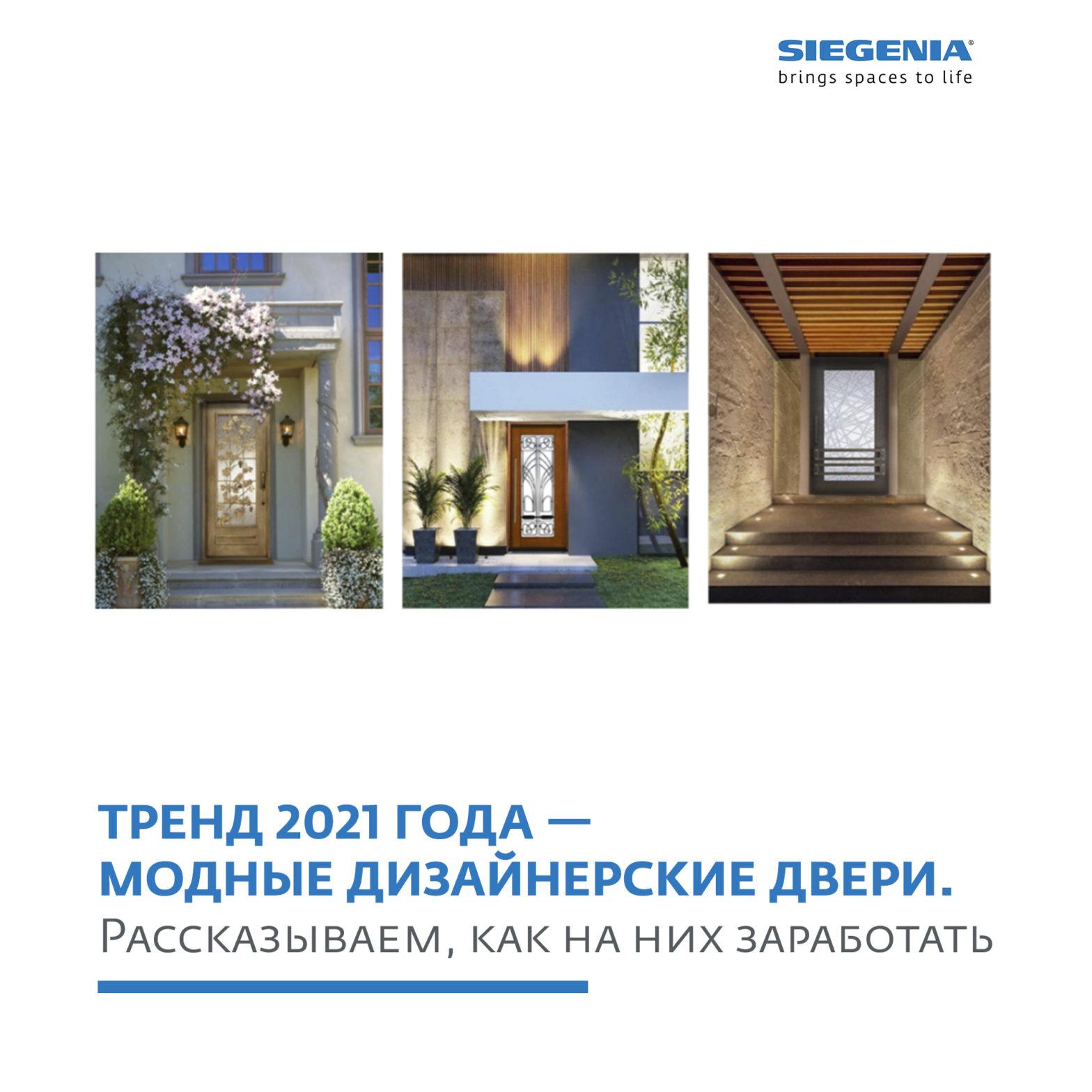 Красивые дизайнерские двери 3 штуки
