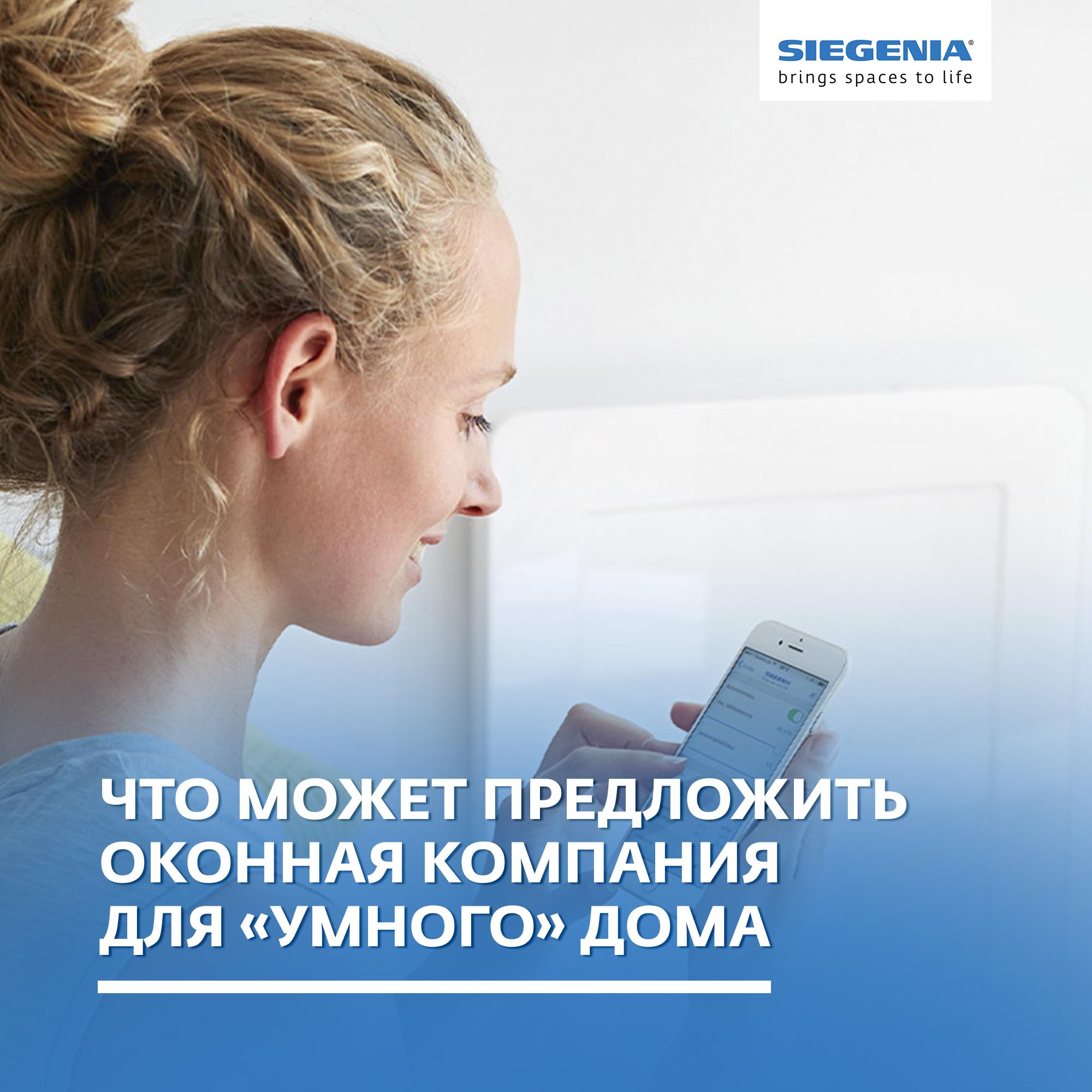 chto-mozhet-predlozhit-okonnaya-kompaniya-dlya-umnogo-doma
