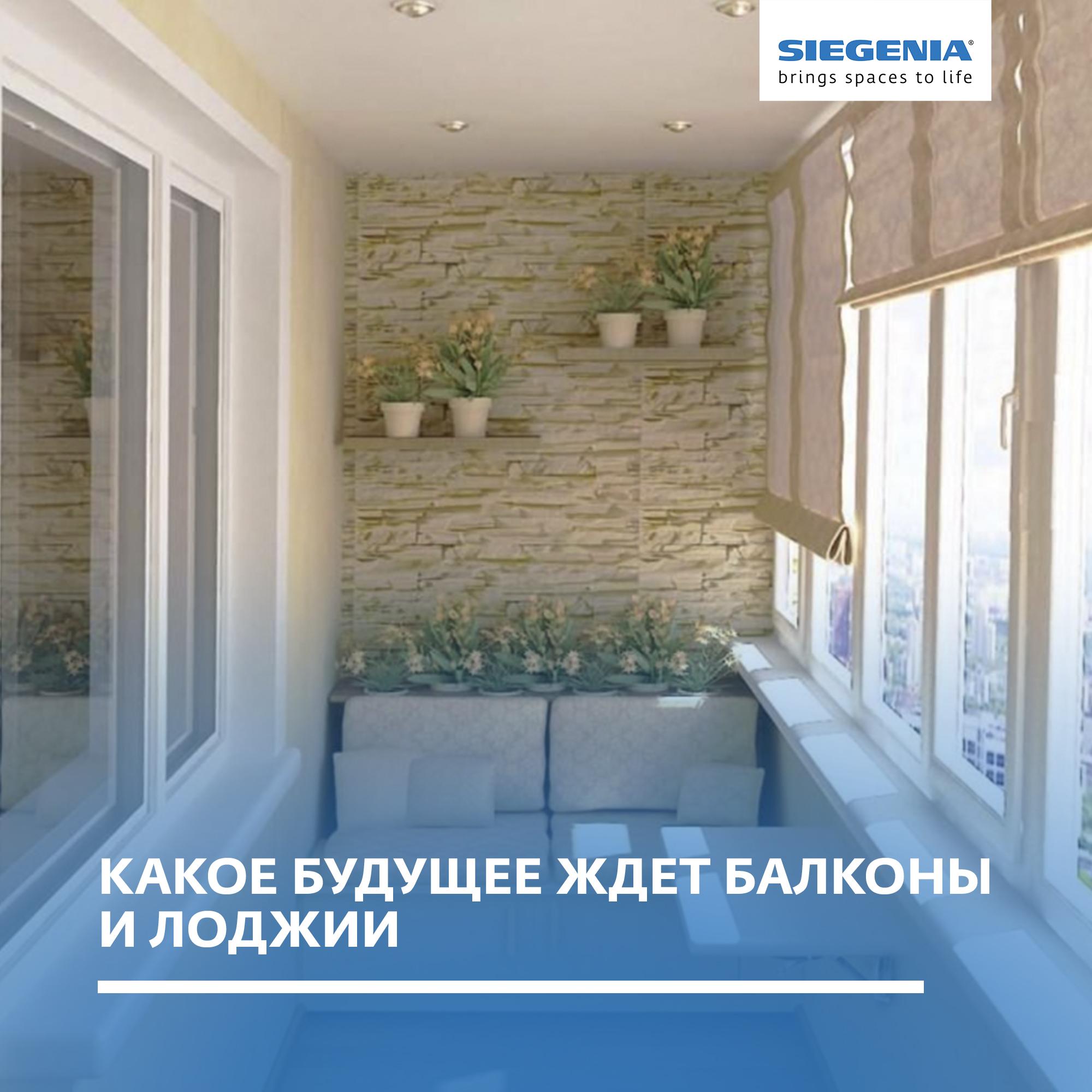 kakoe-budushchee-zhdet-balkony-i-lodzhii