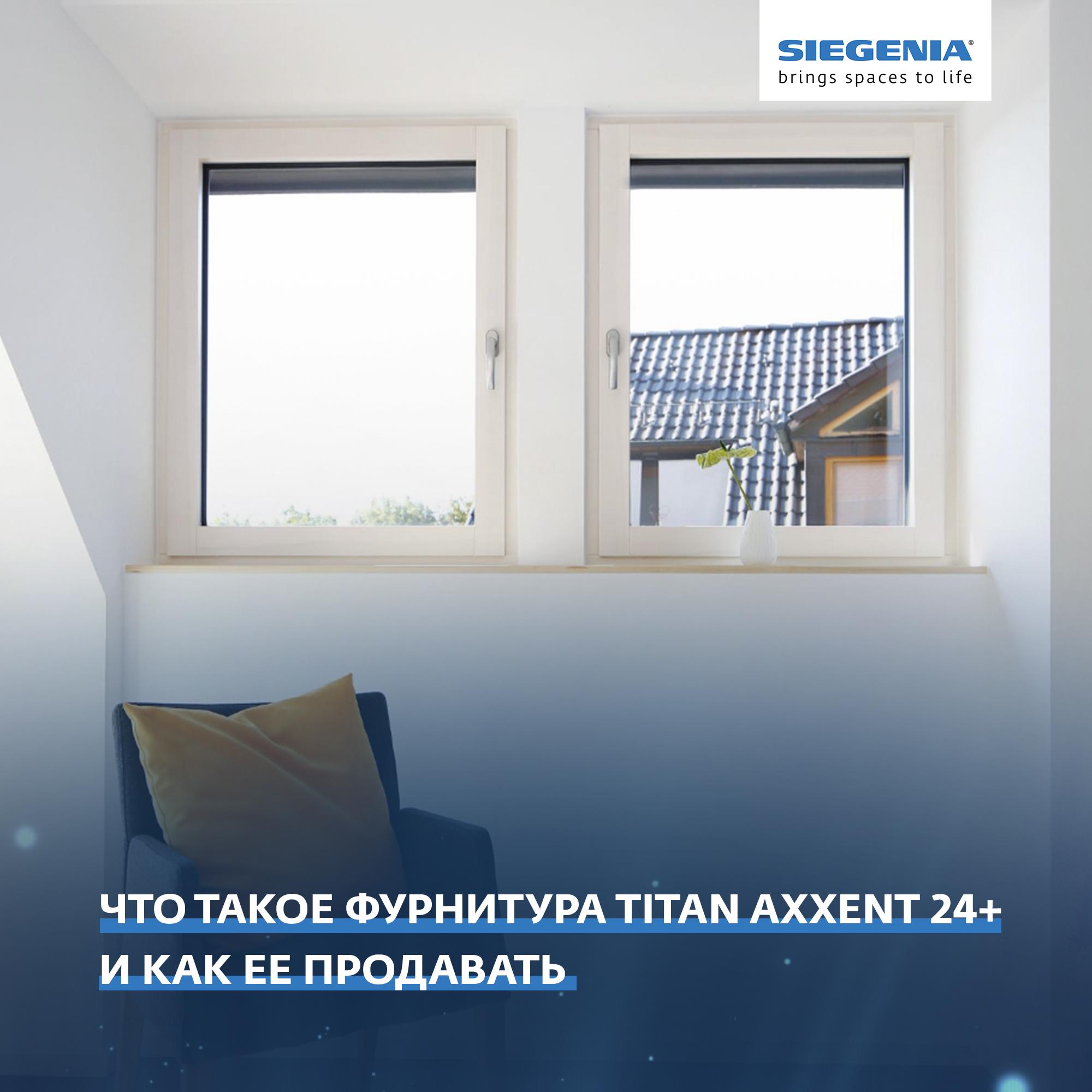chto-takoe-furnitura-titan-af-axxent-24-i-kak-ee-prodavat