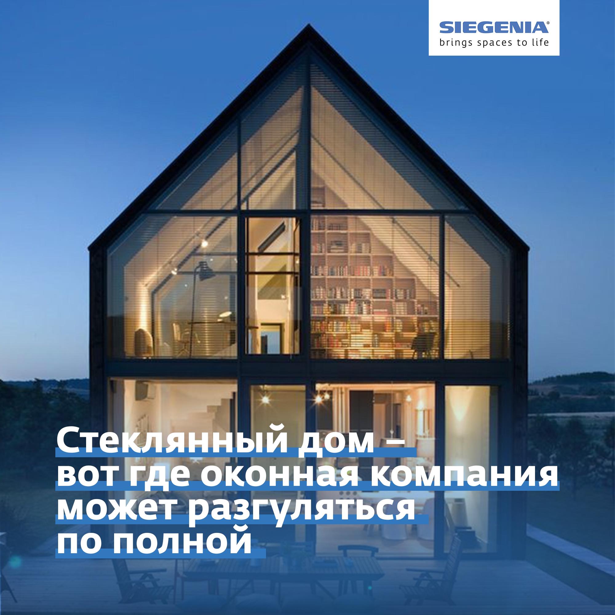 panoramnye-okna-kak-okonnoj-kompanii-zarabatyvat-bolshe-pri-osteklenii-chastnyh-domov