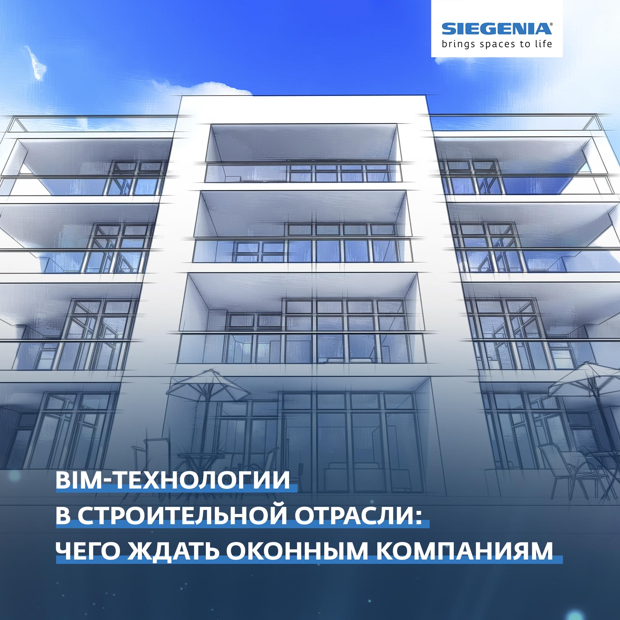 bim-tekhnologii-v-stroitelnoj-otrasli-chego-zhdat-okonnym-kompaniyam