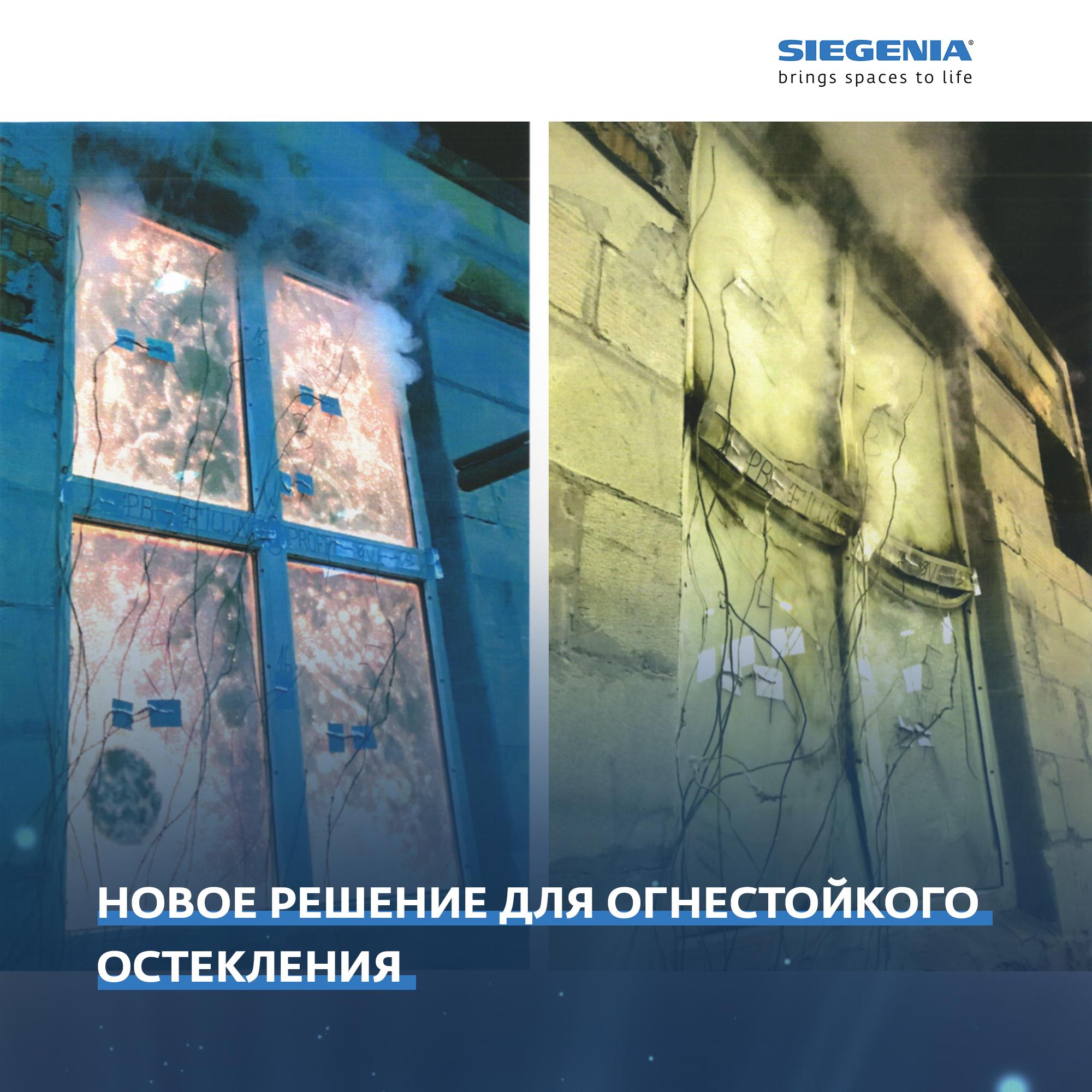 novoe-reshenie-dlya-ognestojkogo-ostekleniya