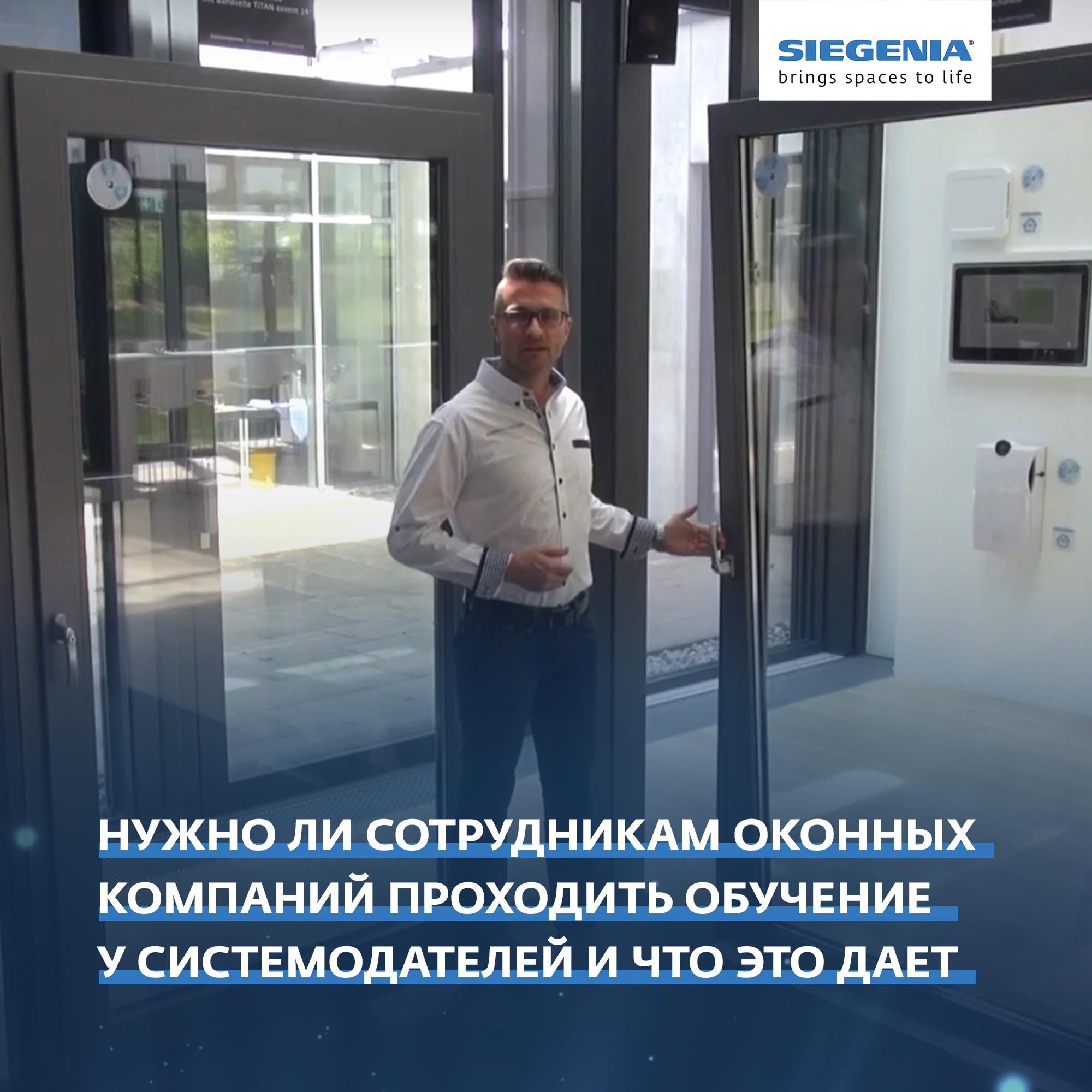 nuzhno-li-sotrudnikam-okonnyh-kompanij-prohodit-obuchenie-u-sistemodatelej-i-chto-ehto-daet